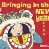 Thumbnail image for Chinese New Year!